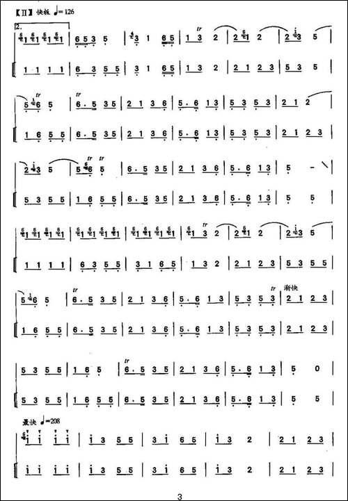 卖菜-笛+笙-笛箫间谱 笛箫谱