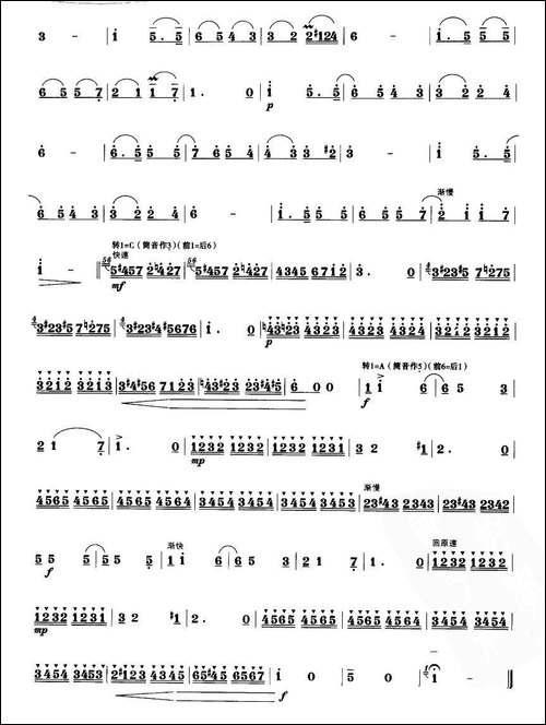 查尔达斯-笛箫间谱 笛箫谱