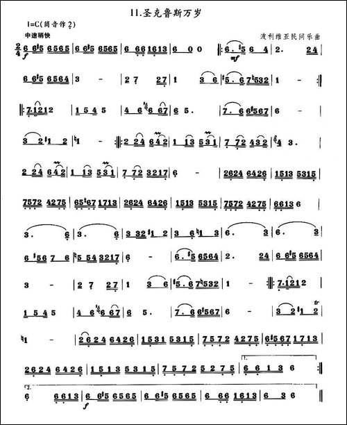 圣克鲁斯万岁-笛箫间谱 笛箫谱