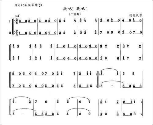 跳吧!跳吧!-二重奏-笛箫间谱|笛箫谱