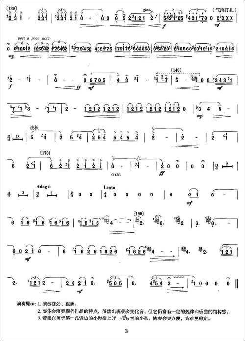 苍-笛箫间谱 笛箫谱