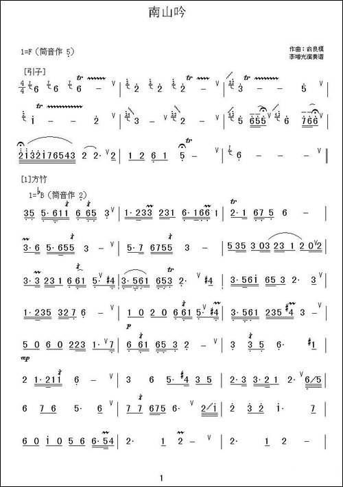 南山吟-笛箫间谱|笛箫谱