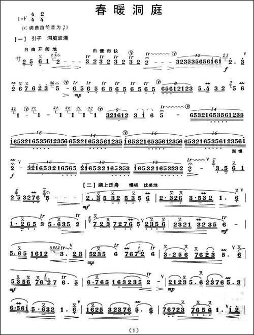 春暖洞庭-笛箫间谱 笛箫谱