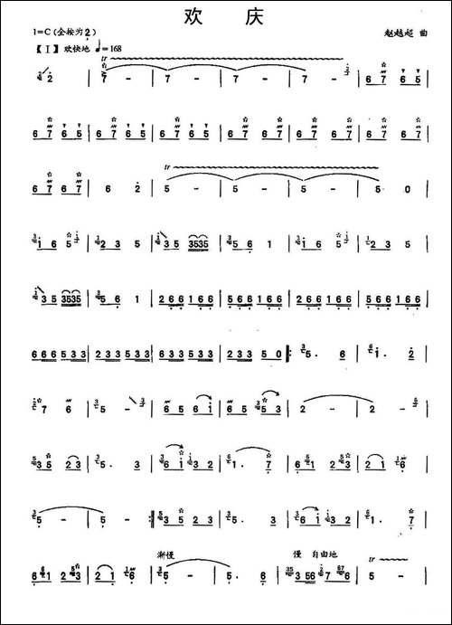 欢庆-笛箫间谱 笛箫谱