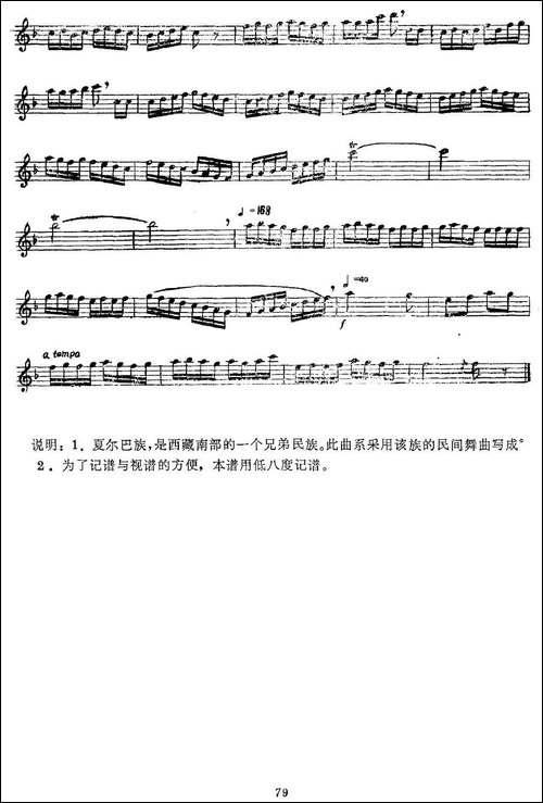 夏尔巴舞曲-笛箫间谱|笛箫谱
