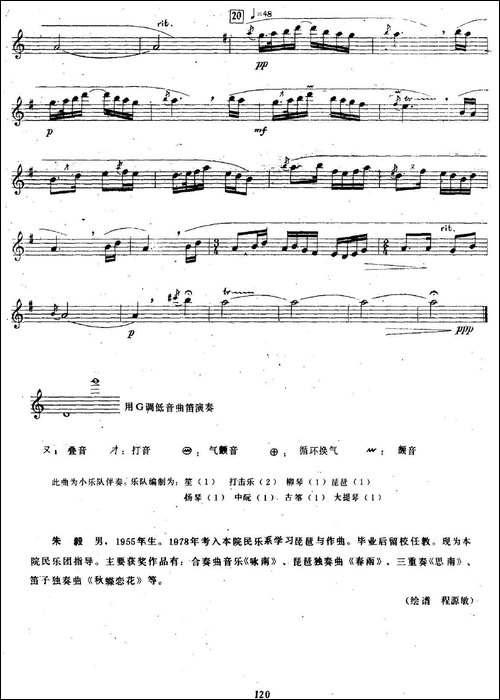 秋蝶恋花-笛箫间谱|笛箫谱