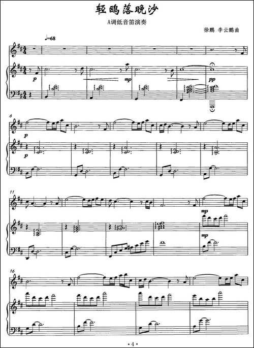 轻鸥落晚沙-A调低音笛+钢琴伴奏-笛箫间谱 笛箫谱
