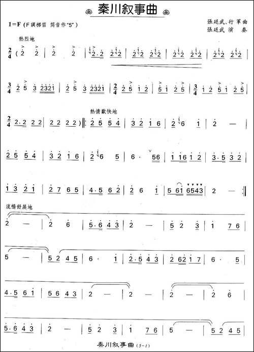 秦川叙事曲-笛箫间谱|笛箫谱