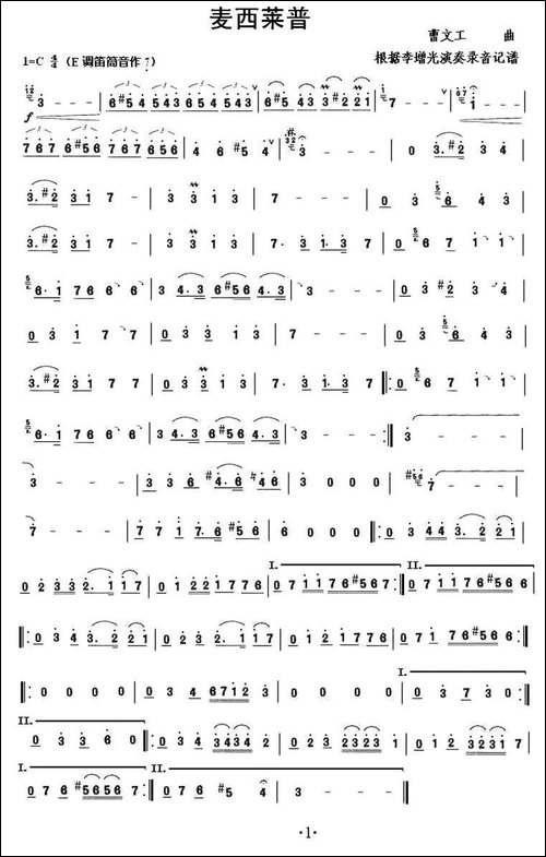 麦西莱普-笛箫间谱 笛箫谱
