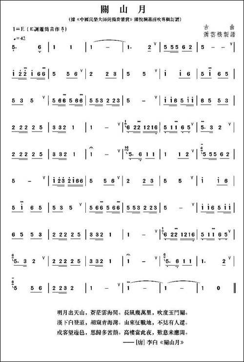 关山月-箫-萧云桥制谱版-笛箫间谱|笛箫谱