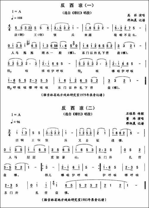 反西凉-《寒江》唱段-二人转谱