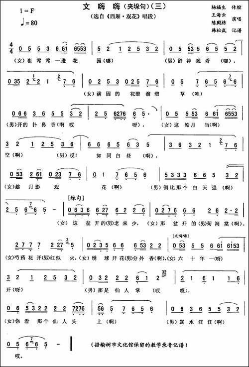 文嗨嗨-三-[《西厢·观花》唱段]-二人转谱