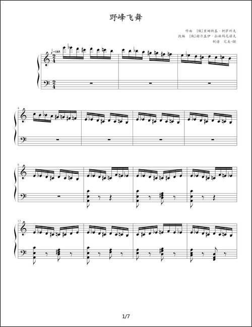 野蜂飞舞-完美-帅制谱版-钢琴谱