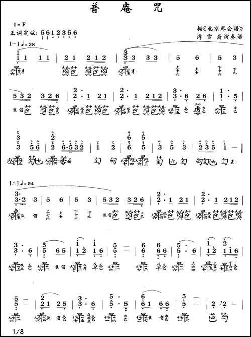 普庵咒-古琴谱、简谱+减字谱-简谱 古筝古琴谱