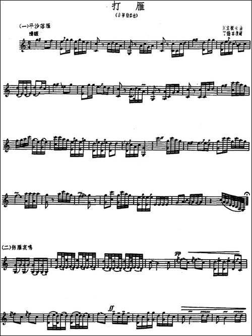 打雁-古筝独奏、河南板头曲--简谱 古筝古琴谱