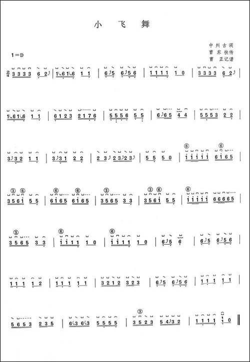 小飞舞-版本一-简谱 古筝古琴谱
