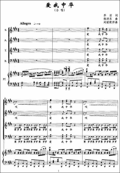 爱我中华-正谱-合唱曲谱