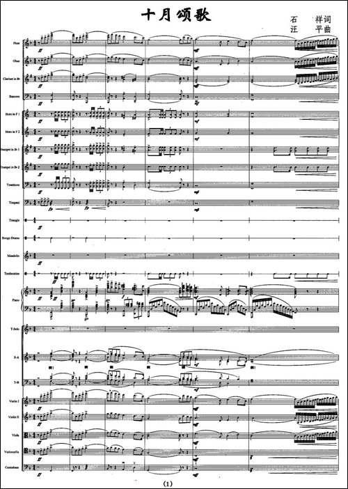 十月颂歌-带乐队伴奏总谱-[正谱]-合唱曲谱