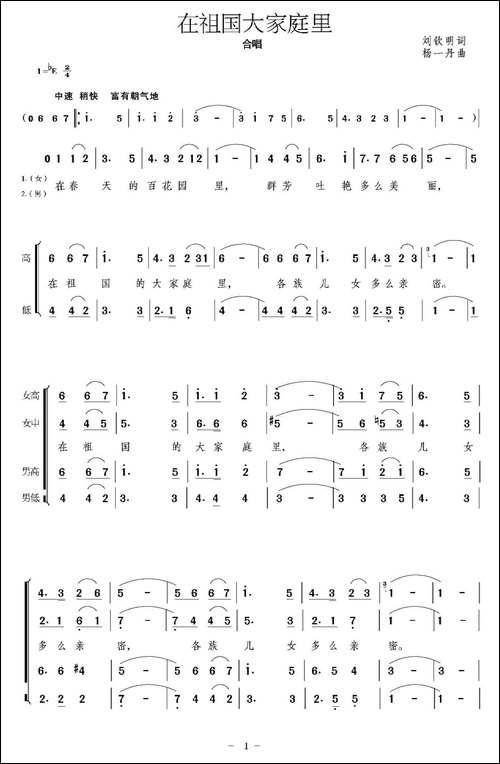 在祖国大家庭里-合唱曲谱