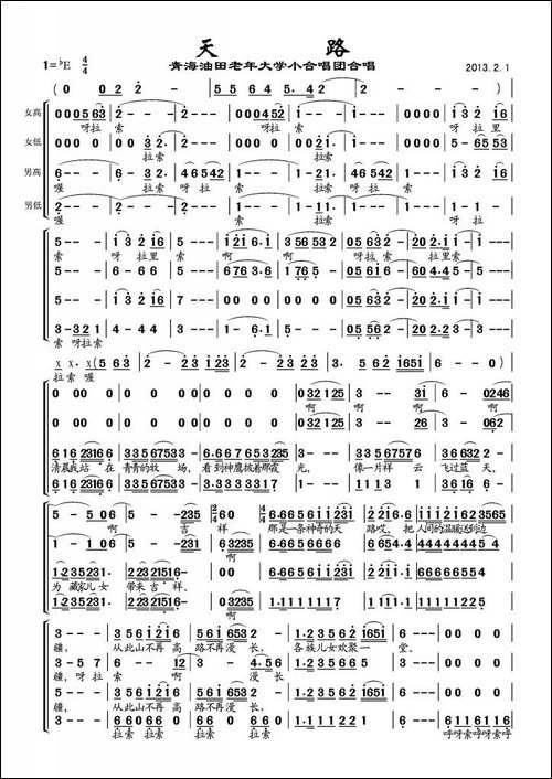 天路-青海油田老年大学合唱版-合唱曲谱