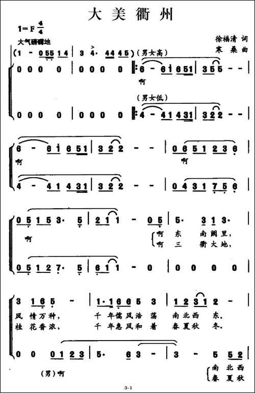 大美衢州-合唱曲谱