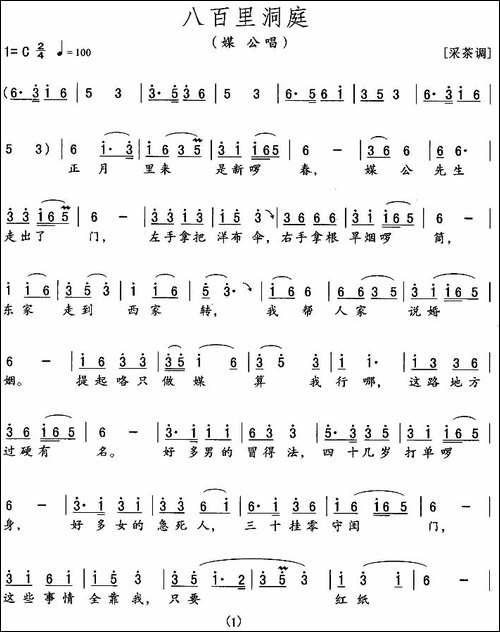 八百里洞庭-媒公唱段-花鼓戏谱