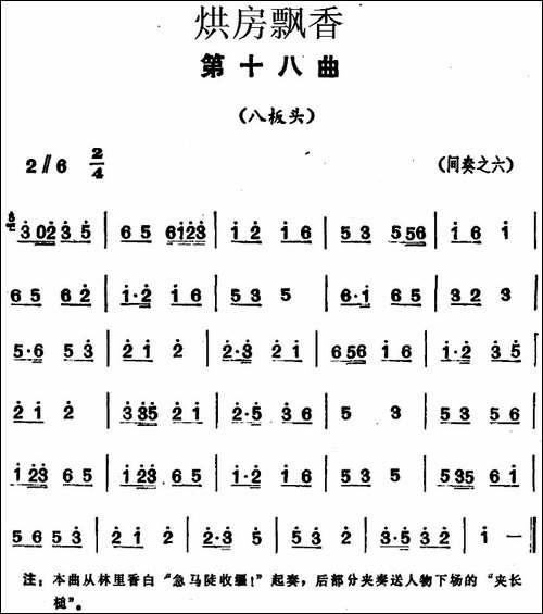 《烘房飘香》第十八曲-八板头-花鼓戏谱