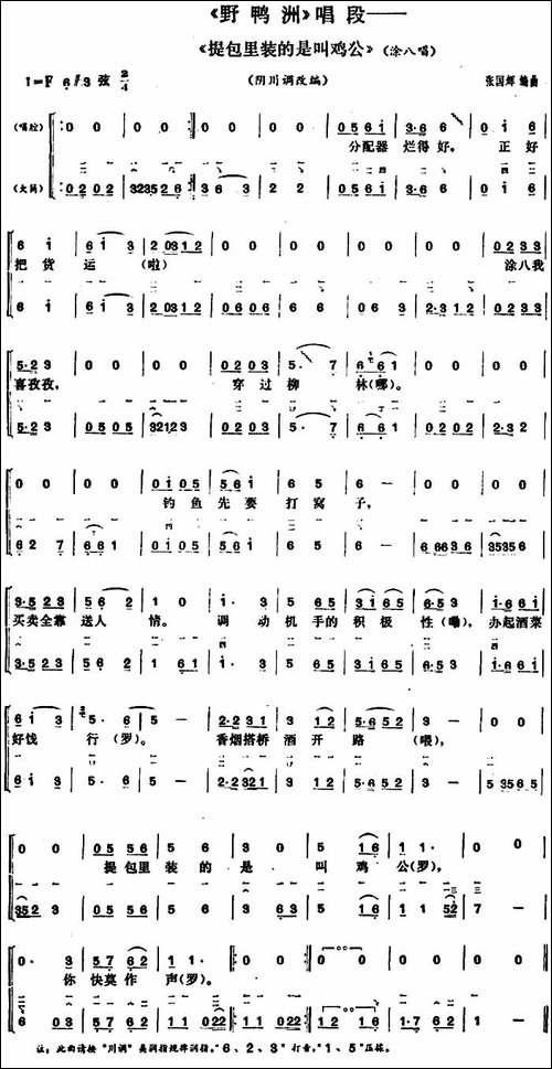 提包里装的是叫鸡公-《野鸭洲》涂八唱段、大筒伴奏谱-花鼓戏谱