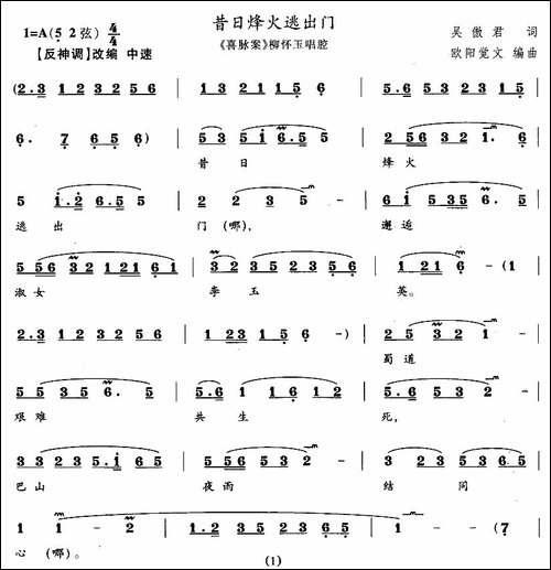 昔日烽火逃出门-《喜脉案》柳怀玉唱段-花鼓戏谱