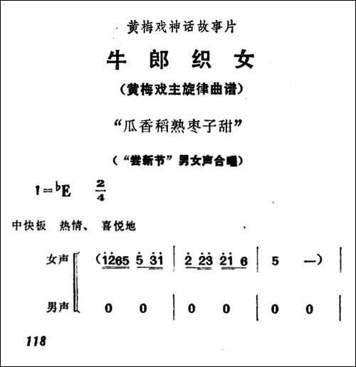 瓜香稻熟枣子甜-《牛郎织女》男女声合唱-黄梅戏谱