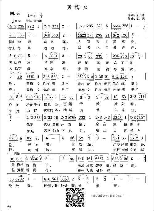 黄梅女-戏歌-黄梅戏谱