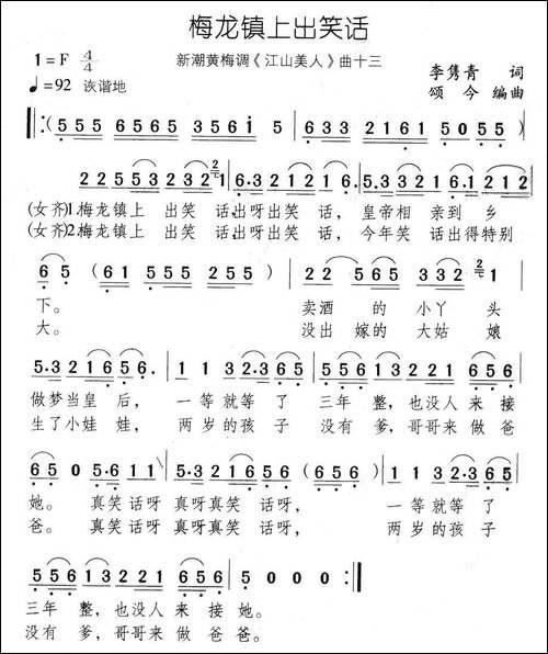 梅龙镇上出笑话-新潮黄梅调《江山美人》曲十三-黄梅戏谱