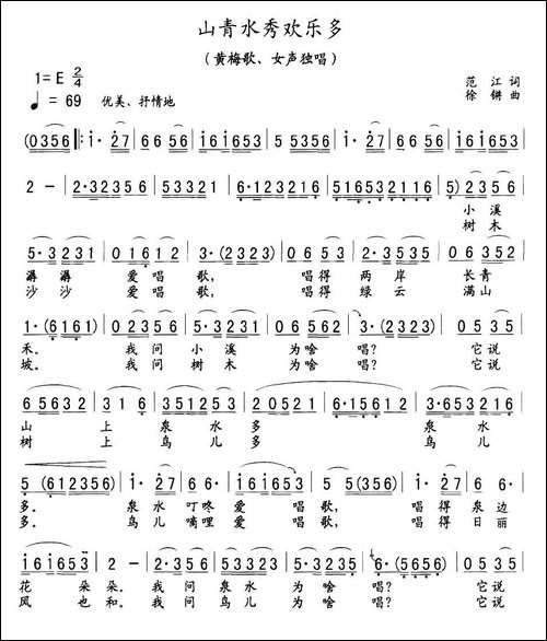 山青水秀欢乐多-黄梅戏戏歌-黄梅戏谱