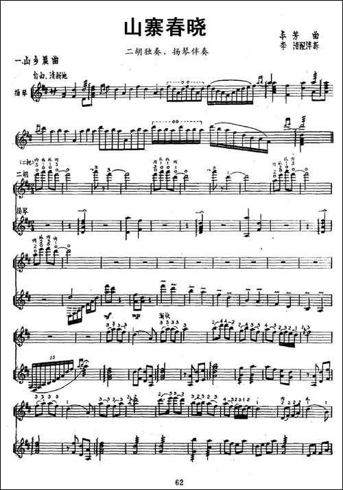 山寨春晓-二胡独奏+扬琴伴奏、五线谱-胡琴