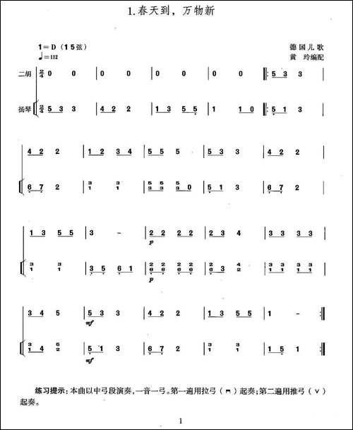 春天到,万物新-扬琴伴奏谱-胡琴