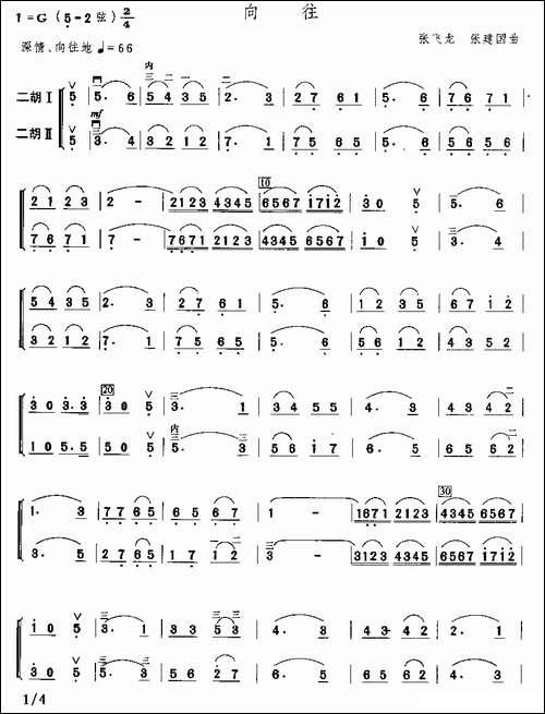 向往-二重奏-胡琴