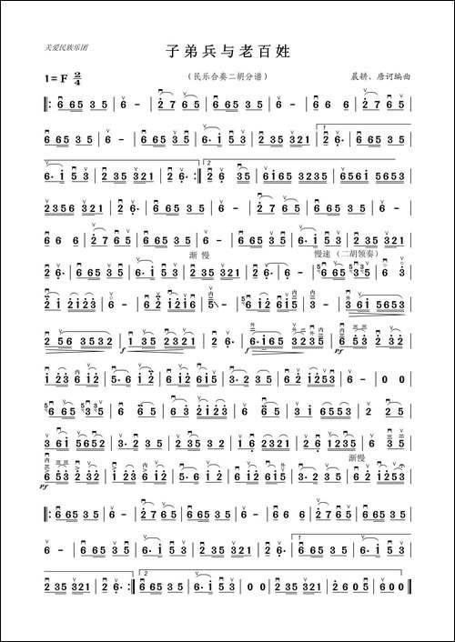 子弟兵与老百姓-民乐合奏二胡分谱-胡琴