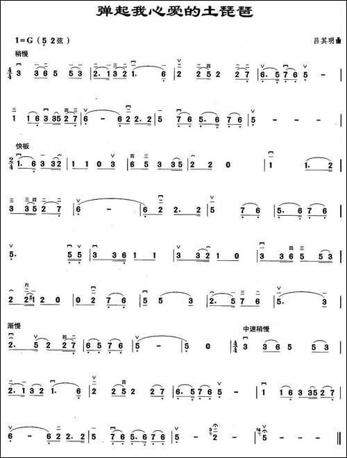 弹起我心爱的土琵琶-胡琴