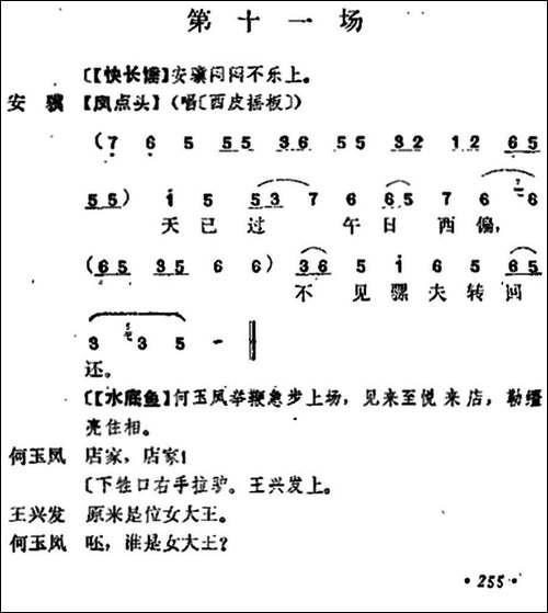《十三妹》之《悦来店》第十一场-王瑶卿演出本-京剧唱谱