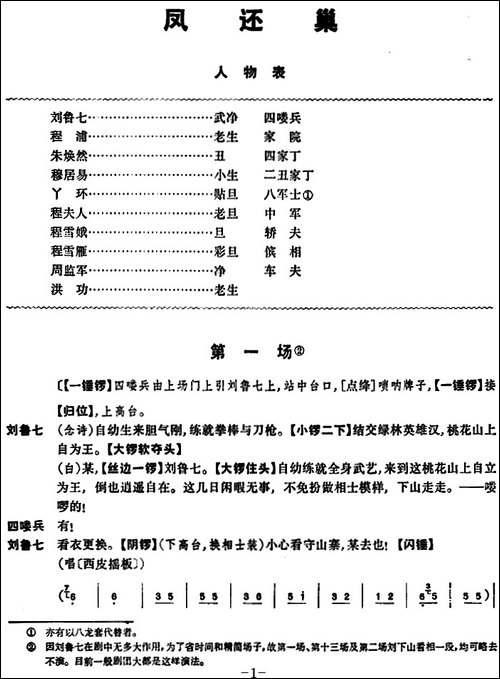 凤还巢-京剧全本-京剧唱谱