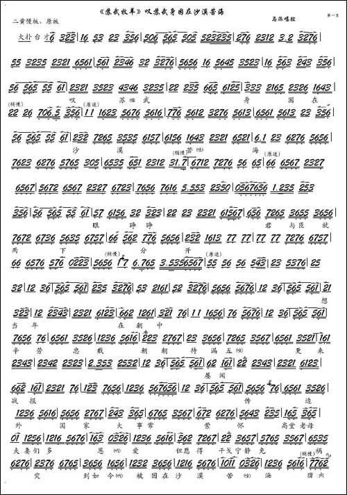 《苏武牧羊》叹苏武身困在沙漠苦海-京剧《苏武牧羊》选段、琴谱-京剧唱谱