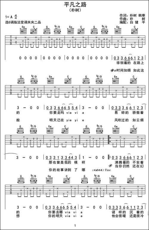 平凡之路-白健平编配版-吉他谱