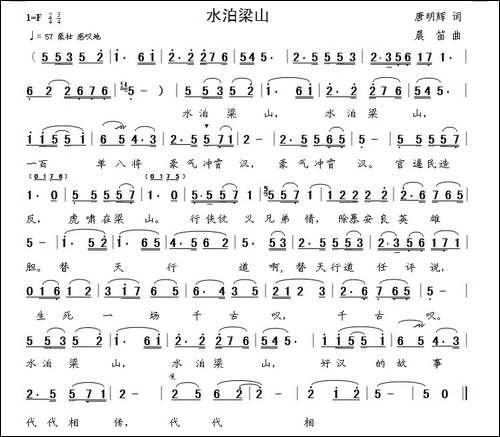 水泊梁山-唐明辉词-晨笛曲