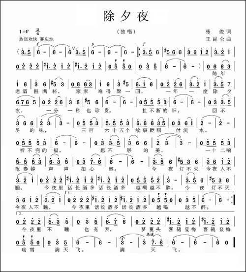 除夕夜-张俊词-王昆仑曲