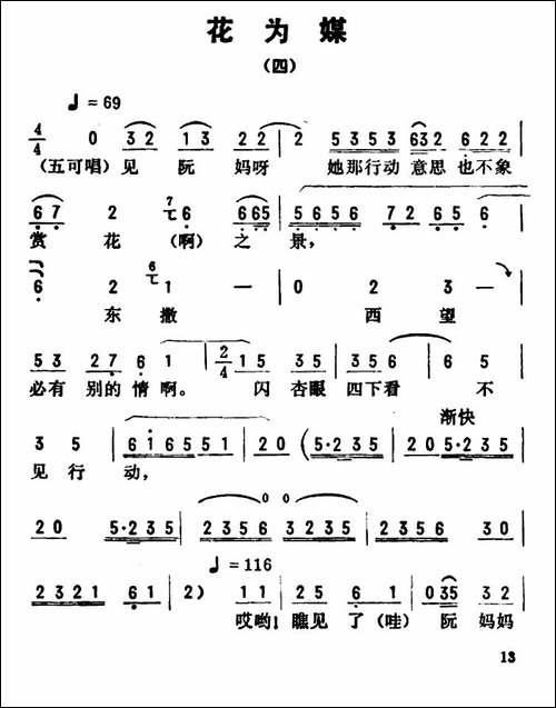 金开芳唱腔选:《花为媒》-四-评剧唱谱