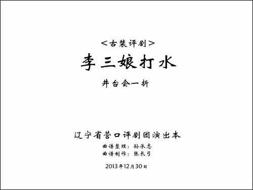 《李三娘打水》-井台会一折-评剧唱谱