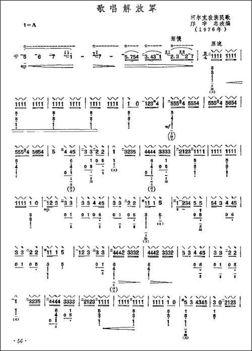 歌唱解放军-琵琶谱
