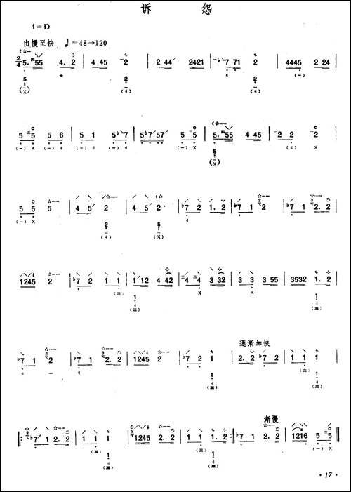 诉怨-琵琶谱