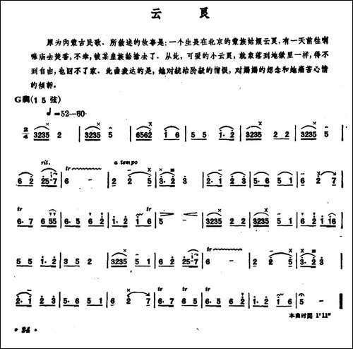 云良-内蒙四弦独奏曲-其他谱