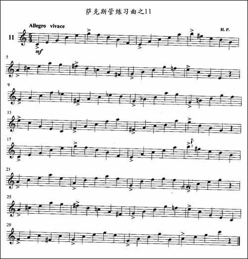 萨克斯管练习曲-11—20-萨克斯谱